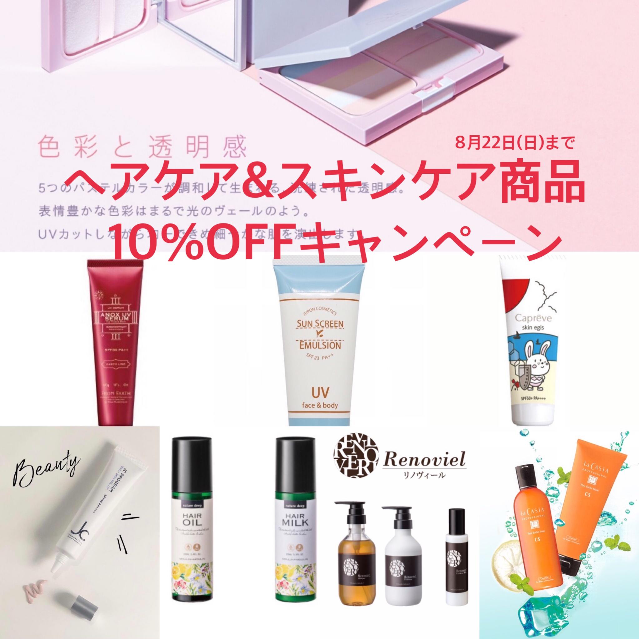 ヘアケア&スキンケア商品10%OFFキャンペーン!